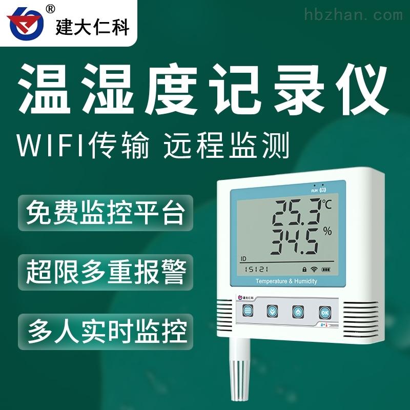 建大仁科 WIFI无线温湿度记录仪