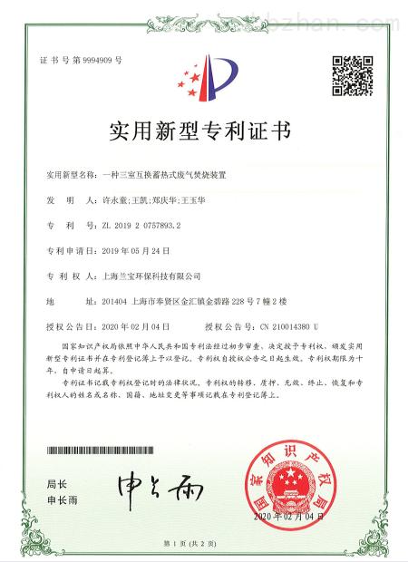 实用新型专利证书(专利号:ZL 2019 2 0757893.2)