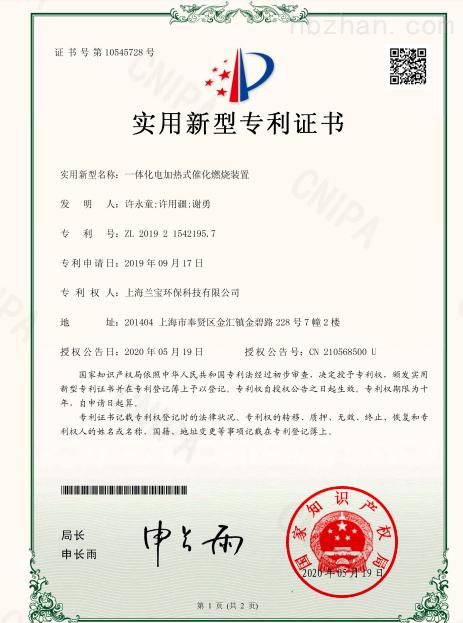 实用新型专利证书(专利号:ZL 2019 2 1542195. 7)