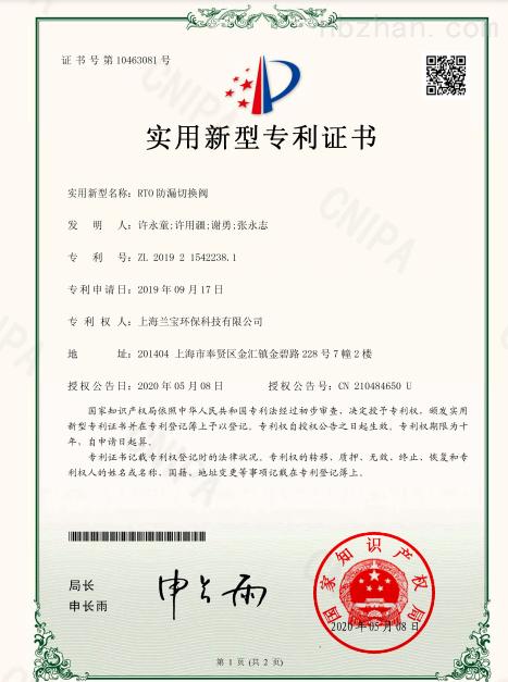 实用新型专利证书-(专利号: ZL 2019 2 1542238. 1 )