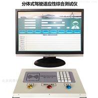 MX1606-A(B)分体式驾驶适应测试仪