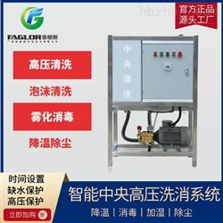 FGL-XDTD养猪用智能中央集成高压清洗消毒生产商