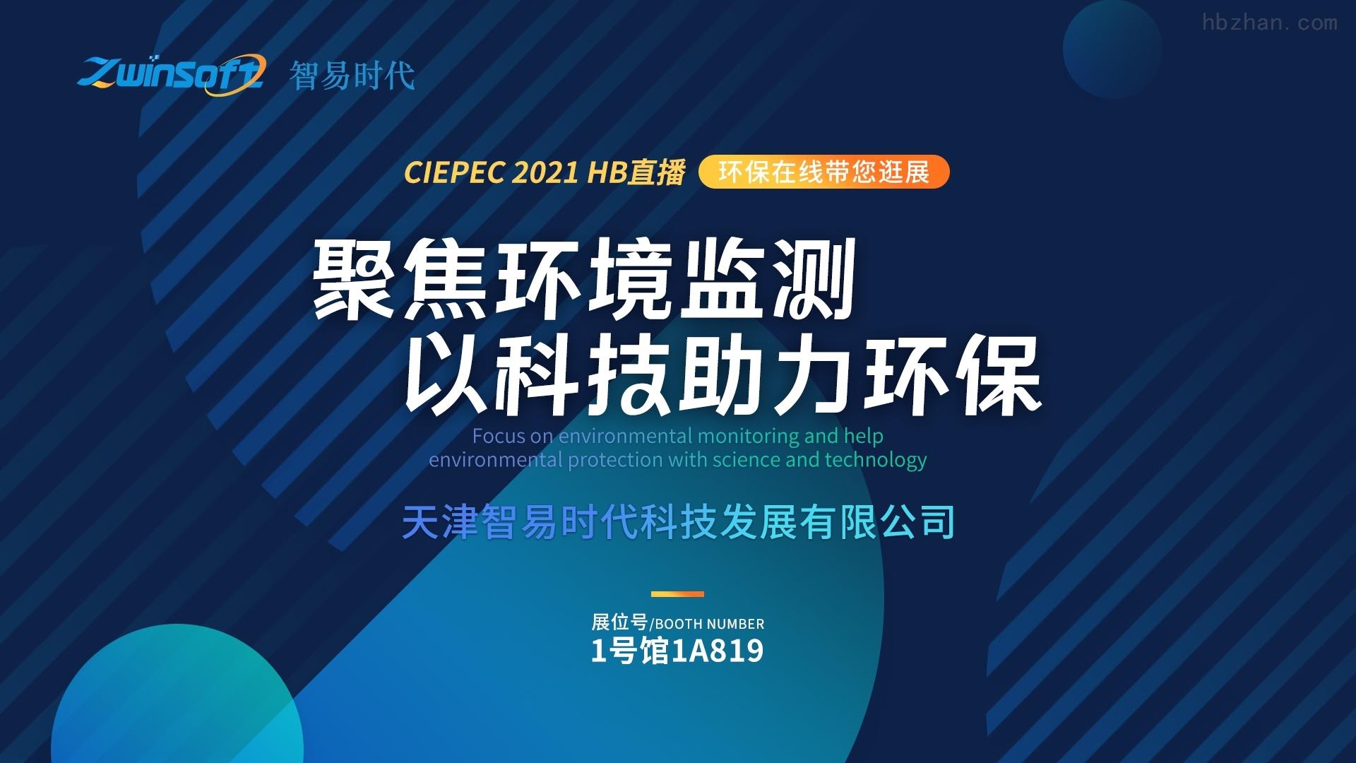 产品直播:智易时代携多款产品亮相CIEPEC 2021