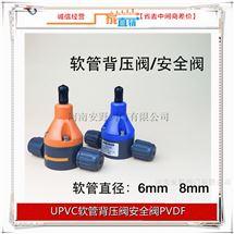 UPVC软管背压阀安全阀PVDF