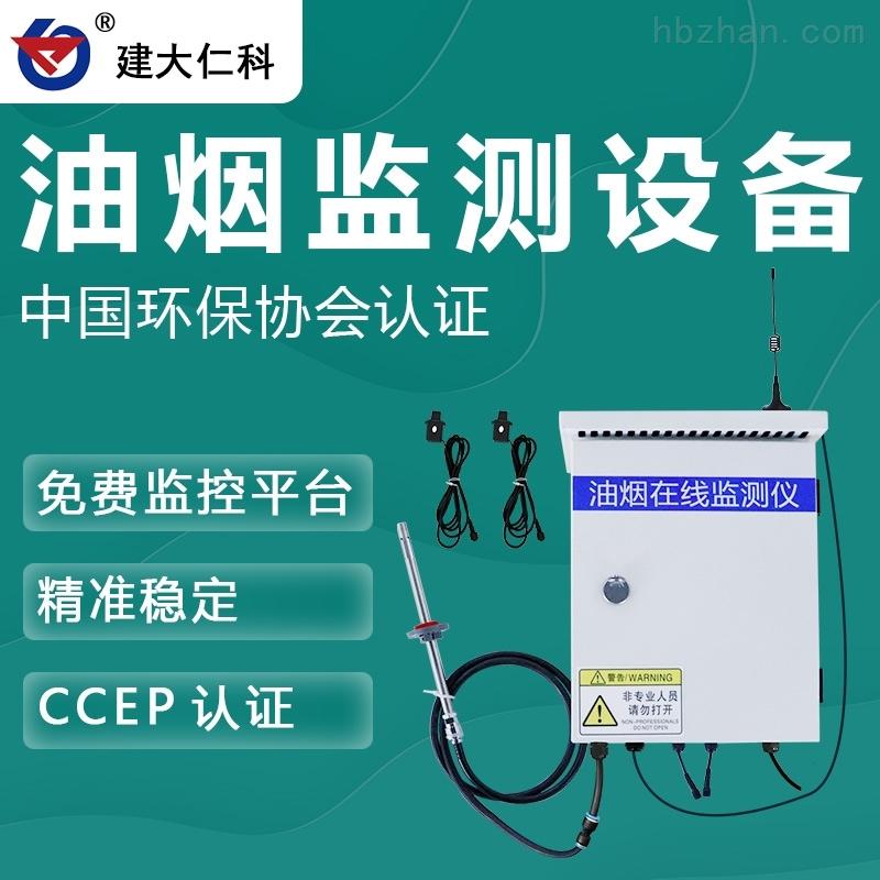 泵吸式油烟在线监测仪传感器