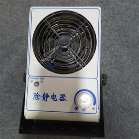 TJD-100除静电器 静电消除器