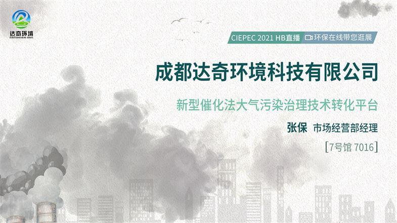 達奇環境 新型催化法大氣污染治理技術轉化平臺