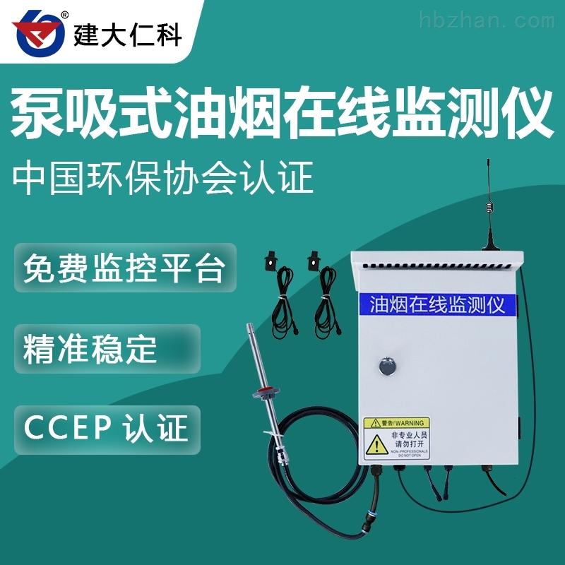 建大仁科 现场油烟在线监测传感器