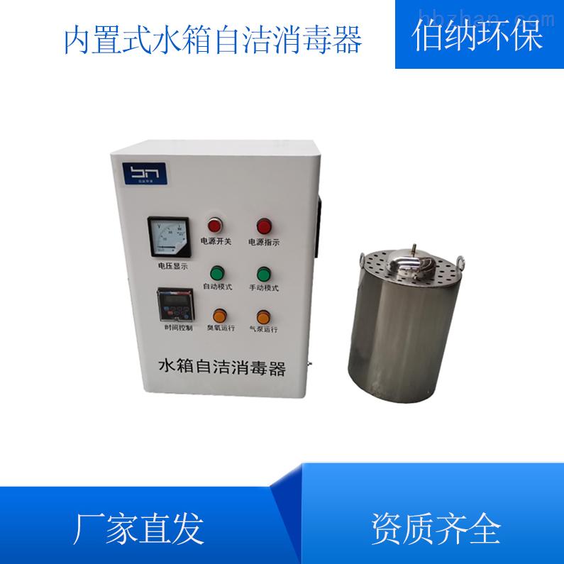 现货供应水箱自洁消毒器
