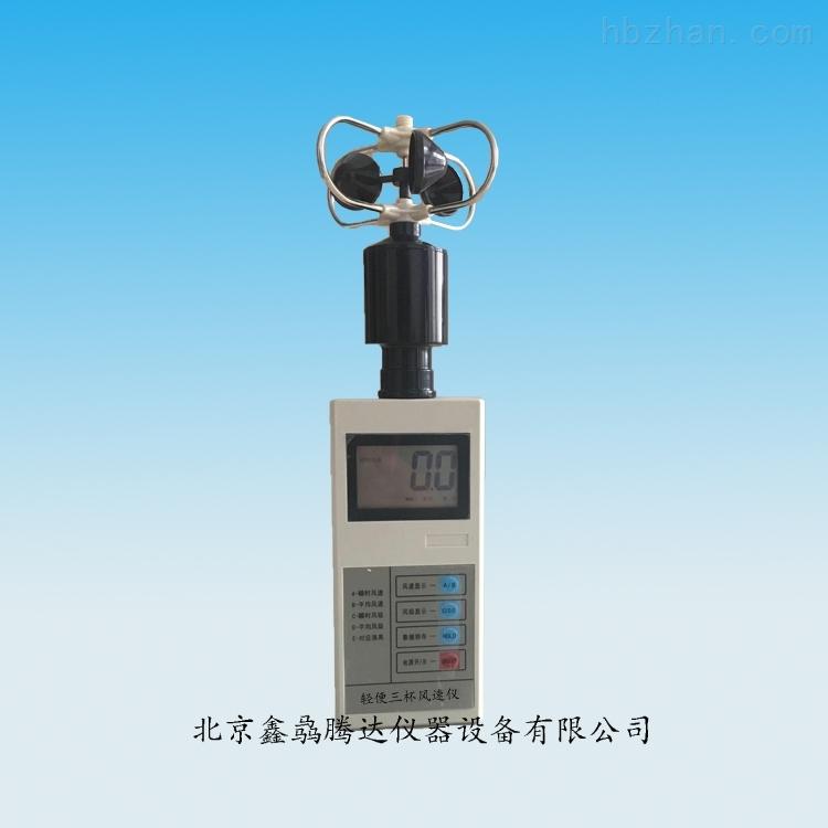 供应LTF-1便携式三杯风速仪