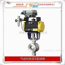 QV677F/VQ677H气动对夹式V型球阀