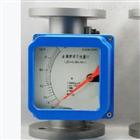 垂直安装金属管浮子流量计技术参数