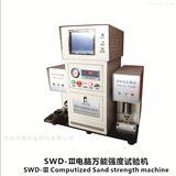 SWD-Ⅱ-Ⅲ-Ⅴ砂电脑强度试验机  铸造材料试验仪