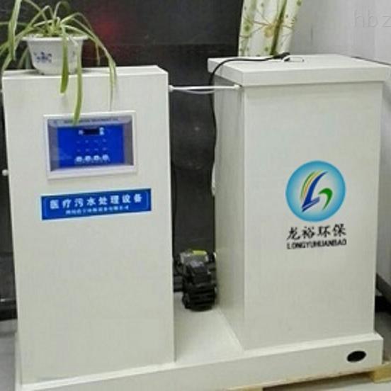 生物制药实验室污水处理设备