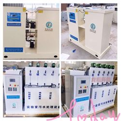 龙裕环保疾控实验室医疗污水处理设备