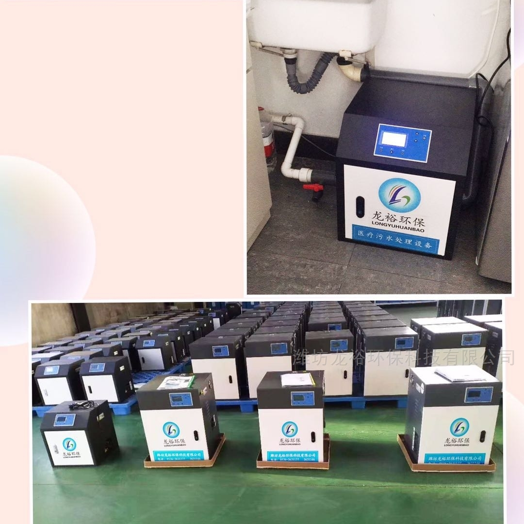 梅州市实验室污水处理设备