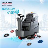 GM-MINI高美驾驶式全自动工厂车间洗地机