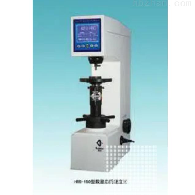 HRS-150硬度计