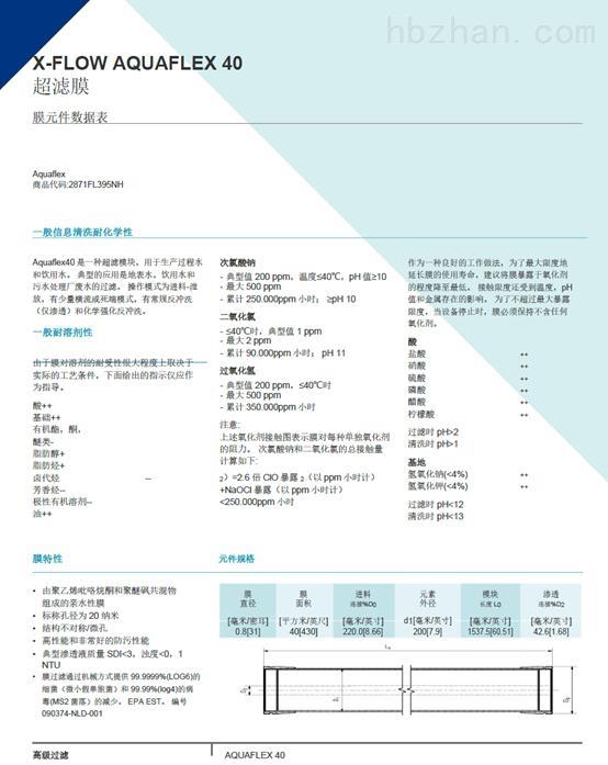 滨特尔Pentair AQUAFLEX 40超滤膜技术参数表