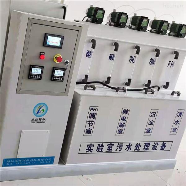 医药研发实验室污水处理设备