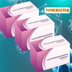 50次黃頭病毒染料法熒光定量RT-PCR試劑盒