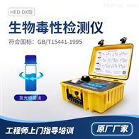 HED-DX快速荧光生物检测仪