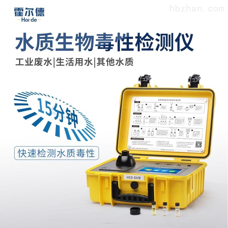 水质毒性快速检测仪