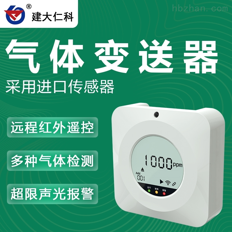 建大仁科 110液晶气体传感器检测仪