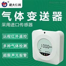 RS-*-N01-C建大仁科 110液晶气体传感器检测仪