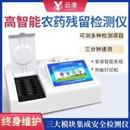 YT-NY24农药残留检测仪