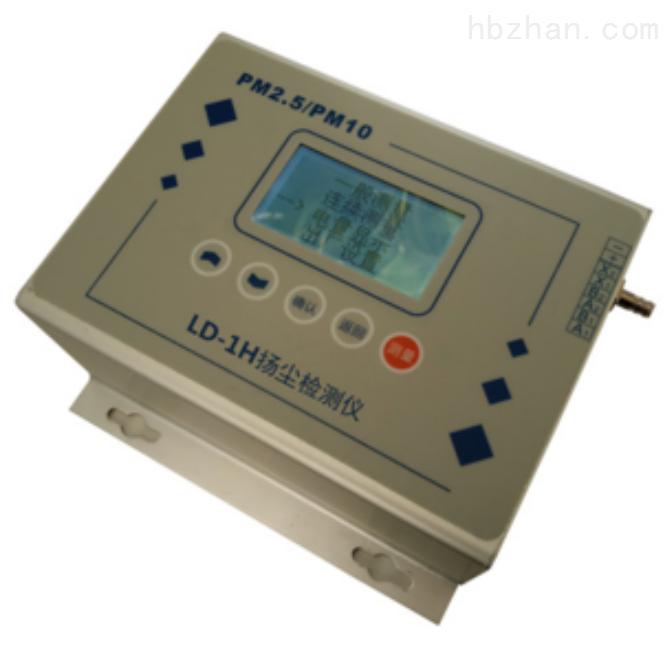 LD-1H扬尘检测仪