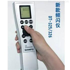 DT325频闪仪