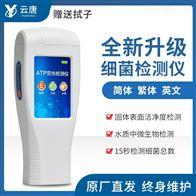 YT-ATPATP生物荧光检测仪价格