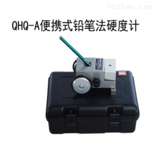 QHQ-A硬度计
