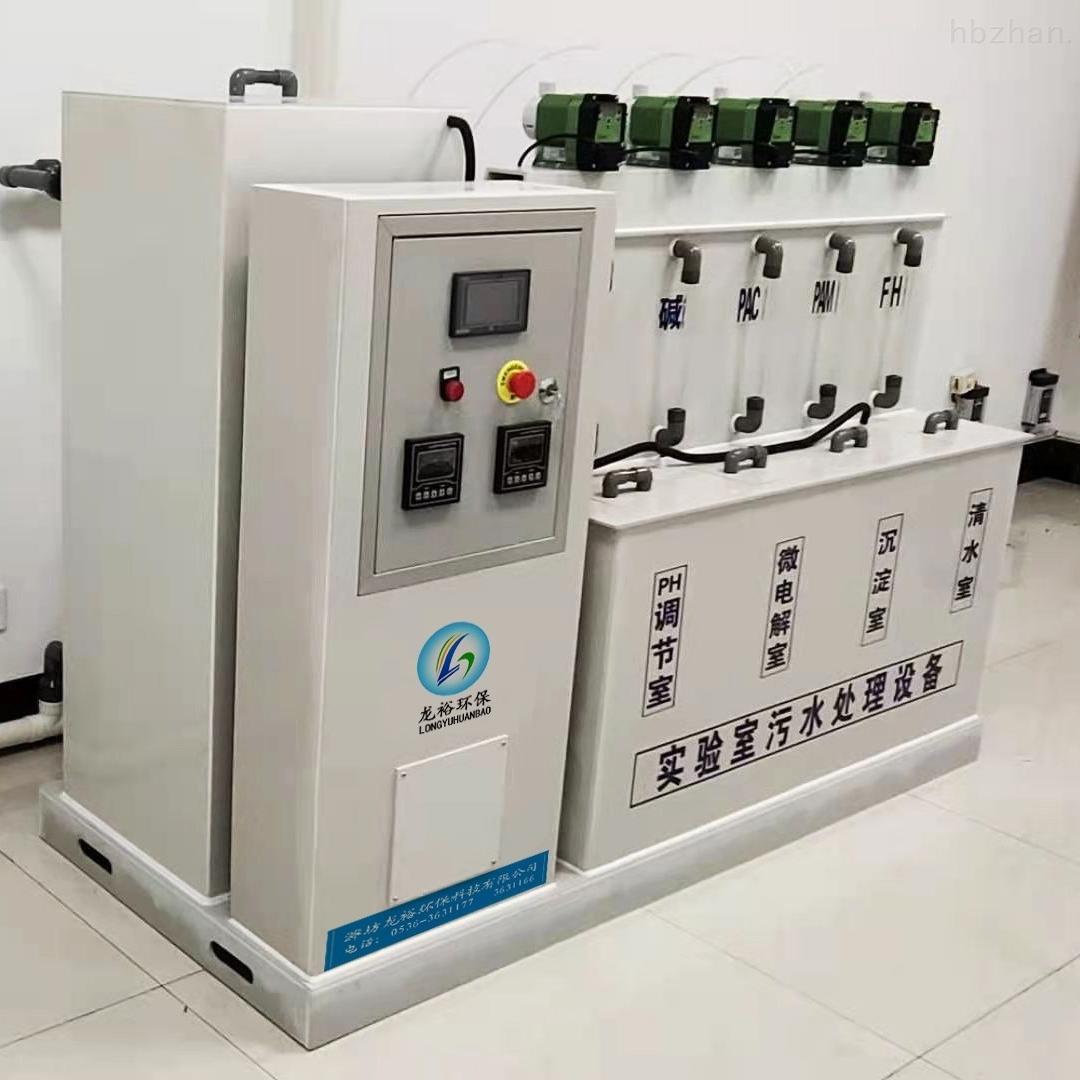 本溪市--PCR实验室污水处理设备