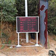 自然保护区环境负氧离子质量在线监测系统