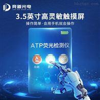 JD-ATP细菌检测仪