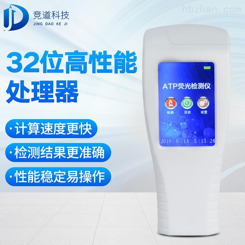 台式atp荧光检测仪