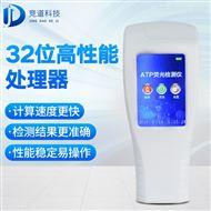 JD-ATP台式atp荧光检测仪