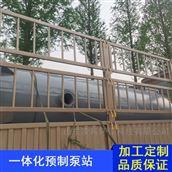 LKZT凌科環保 一體化地埋式預制泵站