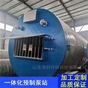 凌科环保 工业园一体化提升泵站