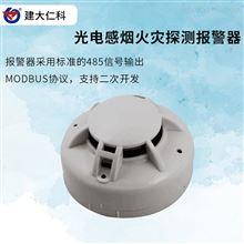RS-YG-N01建大仁科光电感烟火灾探测报警器