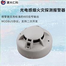 RS-YG-N01建大仁科 烟雾报警器烟雾传感器