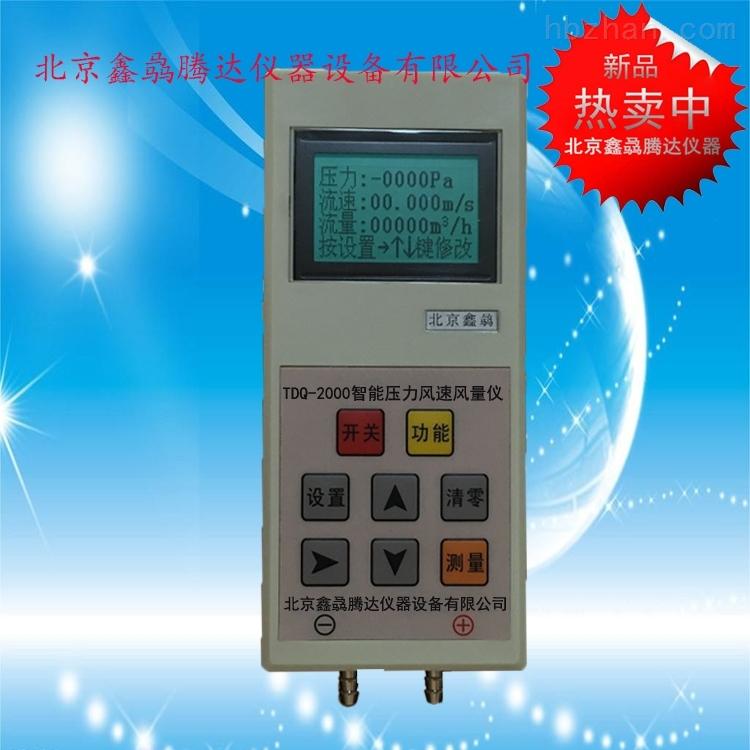 TDQ-2000智能数字压力风速风量仪
