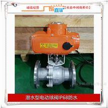 FSQ941F潜水型电动球阀IP68防水