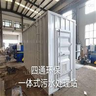泥螺加工厂污水处理设备