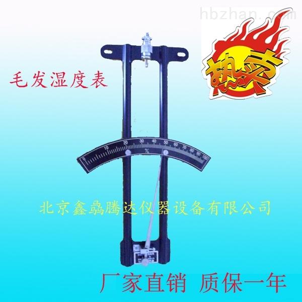 HM-4型毛发湿度表北京厂家