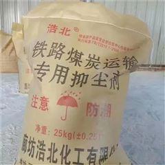 HB-106A铁路煤炭运输抑尘剂产品资料