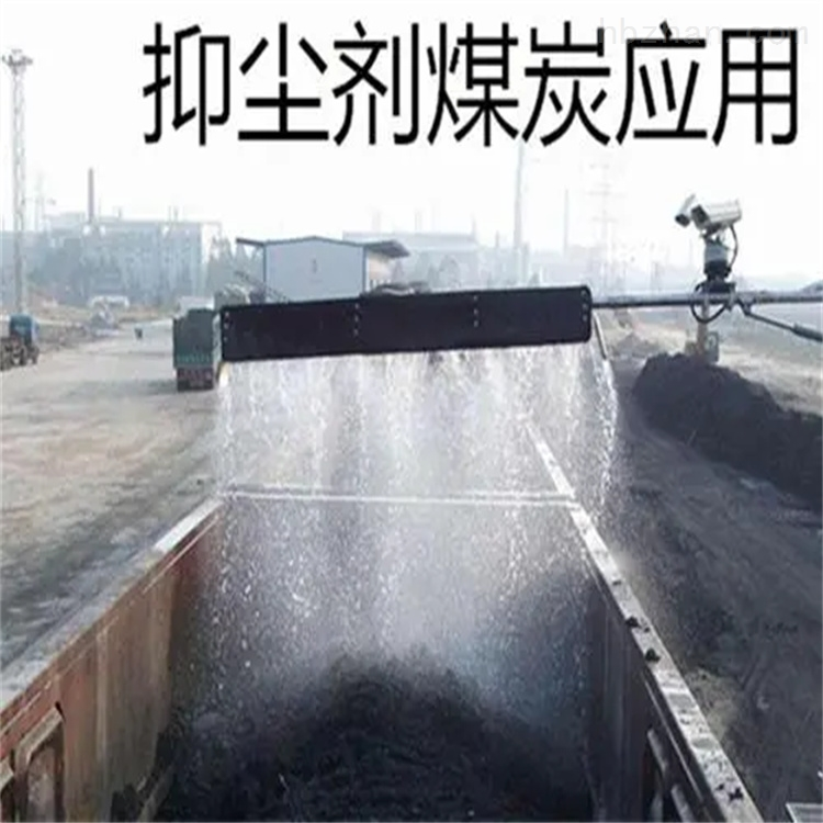 铁路煤炭运输抑尘剂诚信商家
