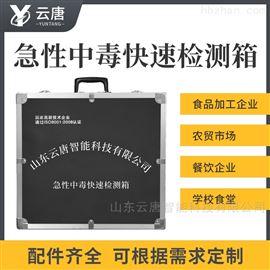 YT-JX02急性中毒快速检测箱